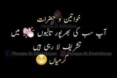 New Funny Urdu Quotes Posts Ideas Funny Quotes In Urdu, Funny Girl Quotes, Super Funny Quotes, Funny Quotes For Teens, Crazy Funny Memes, Funny Texts, Funny Pics, Funny Pictures, Funny Insults