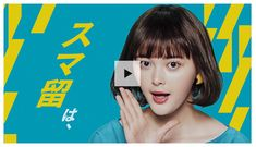 Online Video, Japanese, Actresses, Let It Be, Poster, Female Actresses, Japanese Language, Billboard
