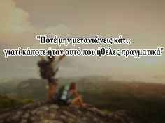 Dont You Know, Come And Go, Greek Quotes, Nice, Movie Posters, Film Poster, Nice France, Billboard, Film Posters