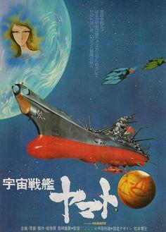 Old한 느낌 비교 宇宙戦艦ヤマト 1977年8月