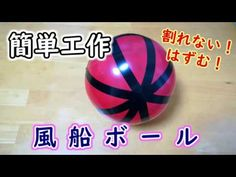 【簡単工作024】風船ボール~まるで弾むビーチボールのよう!? - YouTube Creative Crafts, Diy And Crafts, Crafts For Kids, Class Door Decorations, Diy Toys, Toys For Boys, Handmade Toys, Cool Kids, Kids Fun