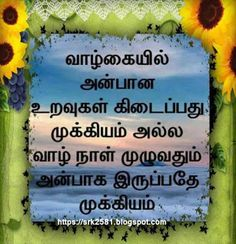 kutty thathuvam is a Tamil quotes and some interesting Tamil articles and some stories. Friendship Sms, Situation Quotes, Love Proposal, Peacock Pictures, Tamil Love Quotes, Devotional Quotes, Interview Questions And Answers, Postive Quotes, Special Quotes