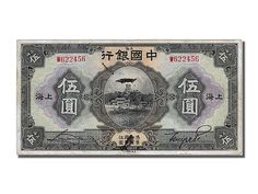 Billets Chine (Banknotes China), Chine, 5 Yüan, type 1926. design of money. hmm