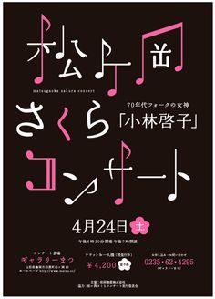 松ヶ岡さくらコンサートチラシデザイン(2010年) Typography Logo, Typography Poster, Typography Design, Japan Graphic Design, Japan Design, Art Exhibition Posters, Music Flyer, Flyer Design, Book Design