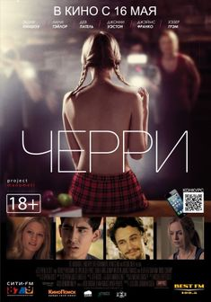 Черри (About Cherry) Free Tv Streaming, Streaming Movies, Novels To Read Online, Movies Online, Movie Titles, Movie Tv, Movie Posters, Film Watch, Movies To Watch