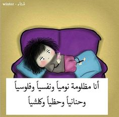 Arabic Jokes, Arabic Funny, Funny Arabic Quotes, Funny School Jokes, School Humor, Funny Jokes, Funny Reaction Pictures, Funny Pictures, Cute Love Cartoons