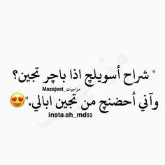 ﺭﻣﺰﻳﺎﺕ, شعر, and عًراقي image