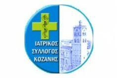 Ανακοίνωση του Ιατρικού Συλλόγου Κοζάνης για την κατάργηση του ΕΟΠΥΥ: «Ο ιατρικός κόσμος και η κοινωνία θα σταθεί εμπόδιο στα σχέδια τους»