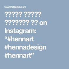 """صالون هواجر للتجميل 💅🏻 on Instagram: """"#hennart #hennadesign #hennart"""""""