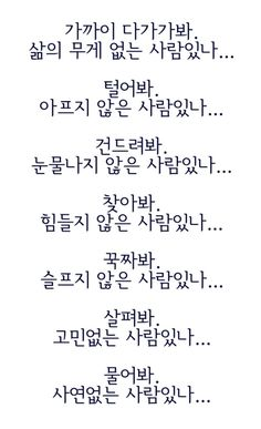 Wise Quotes, Famous Quotes, Words Quotes, Inspirational Quotes, Sayings, Korean Text, Korean Words, Korean Lessons, Korean Quotes