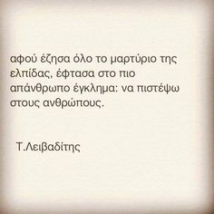 Find images and videos about greek quotes, greek and i believe on We Heart It - the app to get lost in what you love. Rilke Quotes, Poem Quotes, Best Quotes, Everyday Quotes, Funny Animal Quotes, Greek Words, Word Up, Greek Quotes, English Quotes