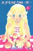 Honey And Clover Manga Manga Art, Manga Anime, Thing 1, Honey And Clover, Old Anime, Animation, Dark Wallpaper, Anime Comics, Comic Artist