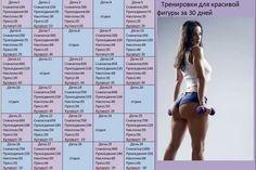 программа приседаний планка пресс скакалка обруч: 5 тыс изображений найдено в Яндекс.Картинках
