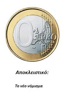 Η ΔΙΑΔΡΟΜΗ ®: Γελοιογραφίες Greece! Funny Greek Quotes, Funny Quotes, Funny Memes, Very Funny, The Funny, Minion Jokes, Funny Statuses, Big Words, Galaxy Wallpaper