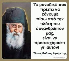 Orthodox Christianity, Greek Quotes, Christian Faith, True Words, First Love, Love Quotes, Religion, Spirituality, God