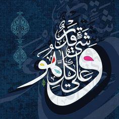Surah Al-Maidah 5 - 120 by on DeviantArt Persian Calligraphy, Arabic Calligraphy Art, Arabic Art, Calligraphy Alphabet, Quran Wallpaper, Celtic Art, Celtic Dragon, Mural Wall Art, Allah Islam