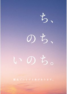 Japanese Red Cross Society: winning the 2013 blood donation promotion poster… Japan Advertising, Advertising Slogans, Advertising Design, Graphic Design Posters, Graphic Design Illustration, Typography Poster, Typography Design, Japanese Typography, Japanese Poster