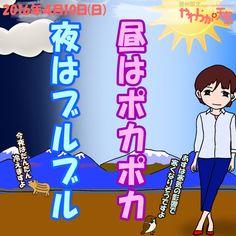 きょう(10日)の天気は「ポカポカ陽気」。高い雲がかかりますが、昼間は晴れて、暖かな陽気になる見込み。夜は次第に寒気が入って、あすの朝は冷えそう。日中の最高気温はきのうよりは若干低めで、飯田で21度の予想。