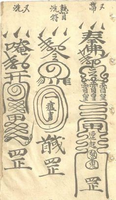 A talismanic magic manuscript from Mt. Ancient Scripts, Ancient Art, Folk Religion, Buddha Wisdom, China Architecture, Esoteric Art, Sumi Ink, Chinese Symbols, Sacred Art