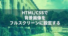 HTML/CSSで背景画像をフルスクリーンに設定する、グラデーションをかけるやり方の記録です The post HTML/CSSで背景画像をフルスクリーンに設定する(スマホでの表示方法も!) first appeared on dynaのブログ. Html Css, Blog, Blogging