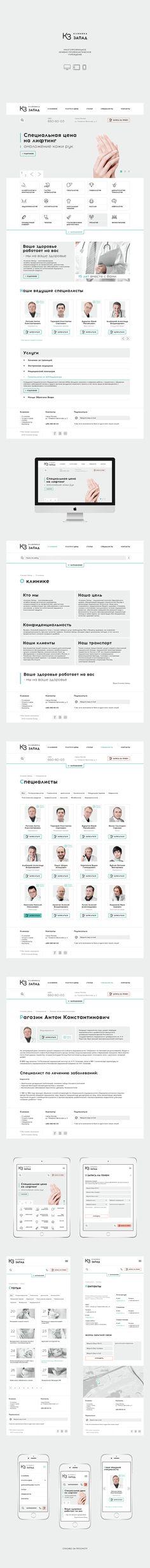 Клиника Запад, Сайт © ВиталийМаликов