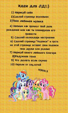 ИДЕИ ДЛЯ ЛИЧНОГО ДНЕВНИКА!📕🖌📝✂️❤️😍👍 Private Diary, Sketchbook Drawings, My Diary, Smash Book, Aesthetic Wallpapers, Planner Stickers, Pixel Art, Kawaii, Book Art