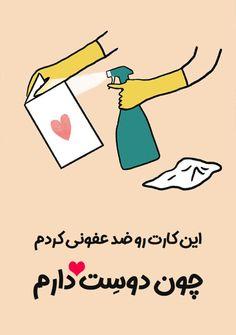 کارت پستال این کارت رو ضد عفونی کردم، چون دوسِت دارم، - فاصله - محسن ابراهیم زاده