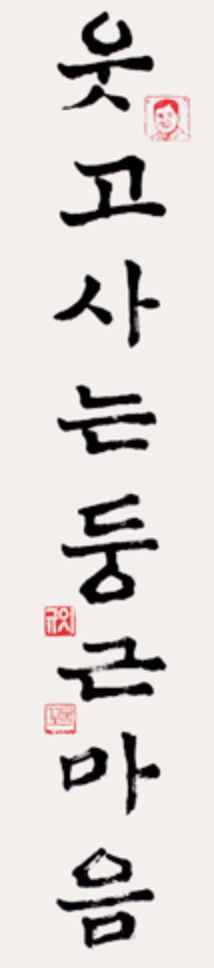 t116A r1 백가영 08 / 월간서예문화인화 / 이시규 / 이화 문화