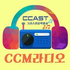 나는 크리스천입니다 :: 24시간 CCM 추천 어플, 씨캐스트 Christian Apps