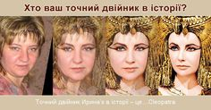 Who Is Your Identical Twin In History? Identical Twins, Cleopatra, History, Invite, Historia