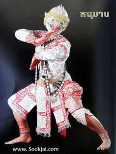 หนุมาน โขน นาฏศิลป์ประจำชาติ ที่มีพัฒนาการสืบเนื่องมาตั้งแต่สมัยกรุงศรีอยุธยา
