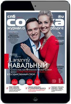 Free Magazine for iPad Собака #MagPlanet #TabletMagazine #DigitalMag