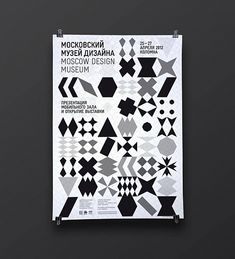 The poster Lava design Amsterdam designed for Moscow Design Museum has been added to the collection of Stedelijk Museum Amsterdam! Basic Drawing, Drawing Skills, Identity Design, Visual Identity, Corporate Identity, Brand Identity, Museum Branding, Museum Identity, What Is Fashion Designing