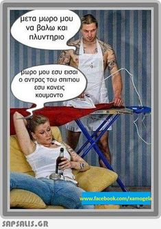 Funny Greek Quotes, Greek Memes, Funny Jokes, Funny Shit, Lol, Exercise, Drink, Humor, Funny Things