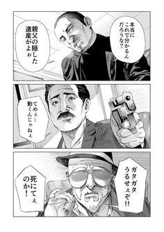 """制作秘話でもないんですが、去年の夏に""""怪談囃子""""という読み切りを描いた時マフィアが出てくるネタがあって、その時に担当さんが「僕マフィアとか好きなんですよね」と言ったのが極主夫道の源流です。多分。pic.twitter.com/tAstOCHVO2 Japanese Funny, Me Me Me Anime, Manga Anime, Comics, Anime Stuff, Husband, House, Home, Cartoons"""