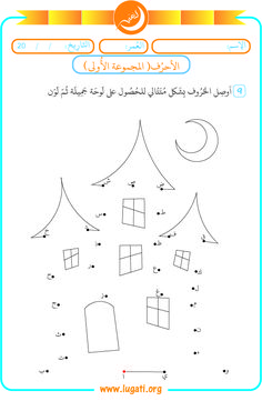 Exercises that help kids to master the first set of Arabic alphabet (أ-ب-ت-ث-ج-ح-خ). They assist to exercise writing, identify the shape, and pronounce the characters. Arabic Alphabet Letters, Arabic Alphabet For Kids, Letters For Kids, Math For Kids, Alphabet Activities Kindergarten, Alphabet Worksheets, Kids Worksheets, Arabic Handwriting, Islam