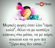 8 ΛΑΘΗ ΠΟΥ ΚΑΝΕΙΣ ΚΑΙ ΤΕΛΙΚΑ ΤΟΝ ΧΑΝΕΙΣ Favorite Quotes, Best Quotes, Life Quotes, Best Friend Goals, Best Friends, We Love Minions, Interesting Quotes, Greek Quotes, Wise Words