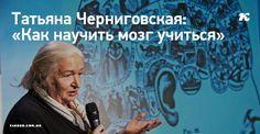 Конспект лекции дважды доктора наук Татьяны Черниговской о практических методах, как именно тренировать мозг.