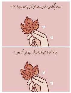 Urdu Quotes, Islamic Quotes, Life Quotes, Qoutes, Best Urdu Poetry Images, Love Poetry Urdu, Poetry Inspiration, Allah Islam, Hadith