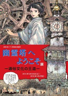 """Póster de la nueva exposición temporal del Museo Ghibli titulada """"Welcome to the Ghost Tower""""."""