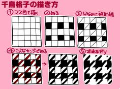 HK-DMblr, corner-of-memories: How to draw houndstooth! ...