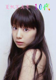 夏帆 (Kaho) (Japanese Actress)