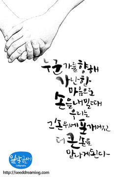 Calligraphy/Design  Copyrightⓒ Cho-donghwa  - http://seeddreaming.com -www.facebook.com/donghwa1