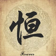 Chinese character tattoo --Forever