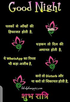 Good Night Love images Quotes Cute pic for Girlfriend With Lover Good Night Hindi, Romantic Good Night, Cute Good Night, Good Night Gif, Good Night Wishes, Good Night Image, Good Night Quotes, Good Night Massage, Nice Good Morning Images