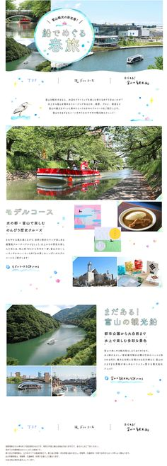 Web Banner Design, Web Design, Hotel Website Design, Web Magazine, Japan Travel, Cute Designs, Tourism, Layout, Camping