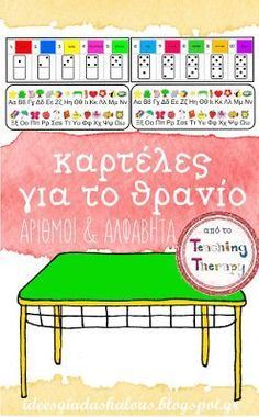 ταξη Α Orange Things 2 orange lights on modem Vocabulary Exercises, Grammar Exercises, Grammar Posters, Greek Alphabet, Greek Language, School Levels, Educational Crafts, School Themes, Learning Disabilities