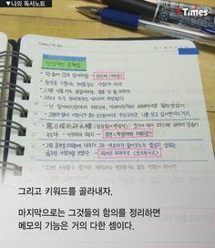 메모에 대한 6가지 나의 기술 : 네이버 포스트 Read Later, Note Taking, Cheer Up, Idioms, Study Tips, Proverbs, Sentences, Life Hacks, Bullet Journal