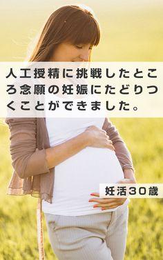 人工授精に挑戦したところ念願の妊娠にたどりつくことができました。 私もまだ妊娠5週目と言われたばかりで、 安心できませんが、 #人工授精 #人工授精妊娠した #妊活30代 #妊活30歳 #妊娠5週目 #妊活 #妊娠