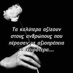 Greek Quotes, Wise Quotes, Movie Quotes, Motivational Quotes, Inspirational Quotes, Great Words, Wise Words, Deep Thoughts, Picture Quotes